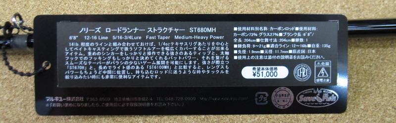 ノリーズ ストラクチャーST 680MH 入荷しました_a0153216_11451599.jpg
