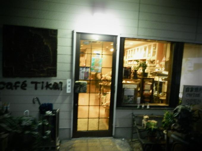 山口、萩「Coffee Tikal」へ~☆_a0125419_10424163.jpg