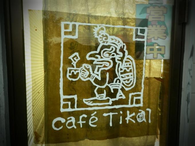 山口、萩「Coffee Tikal」へ~☆_a0125419_10431832.jpg