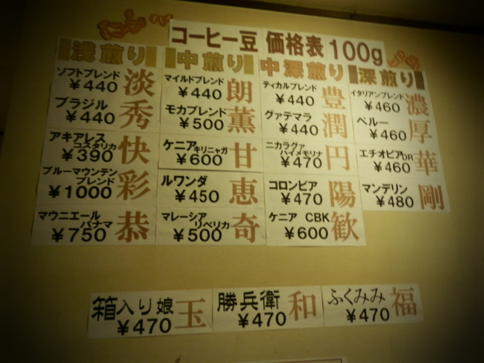 山口、萩「Coffee Tikal」へ~☆_a0125419_1046250.jpg