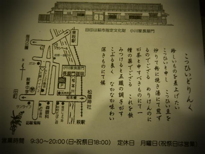山口、萩「Coffee Tikal」へ~☆_a0125419_10483532.jpg