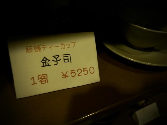 山口、萩「Coffee Tikal」へ~☆_a0125419_10514552.jpg