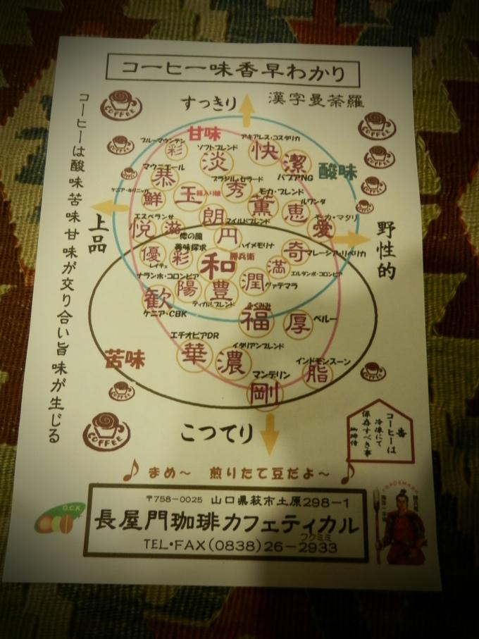 山口、萩「Coffee Tikal」へ~☆_a0125419_1057664.jpg