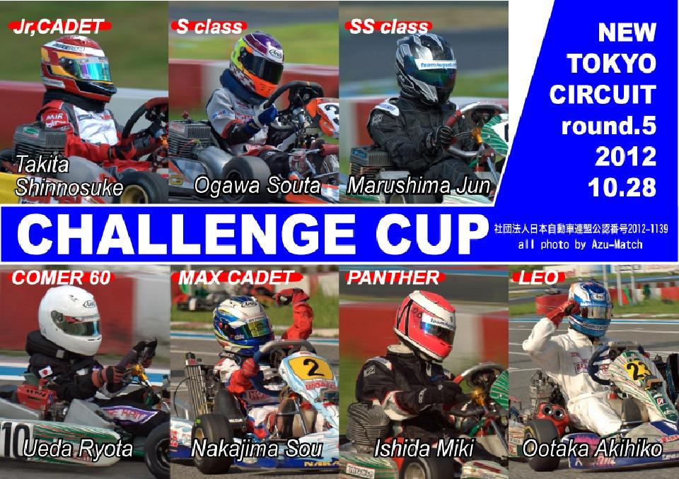 チャレンジカップ第5戦、エントリー発表【2012】_c0224820_13451520.jpg