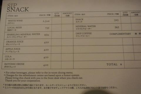 2012.10 京都 Vol.7 ウェスティン都ホテル京都 詳細_e0219520_1728513.jpg