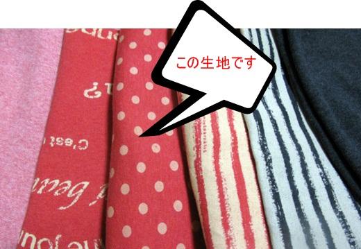 ワンピ・アレンジ_f0129726_2293881.jpg