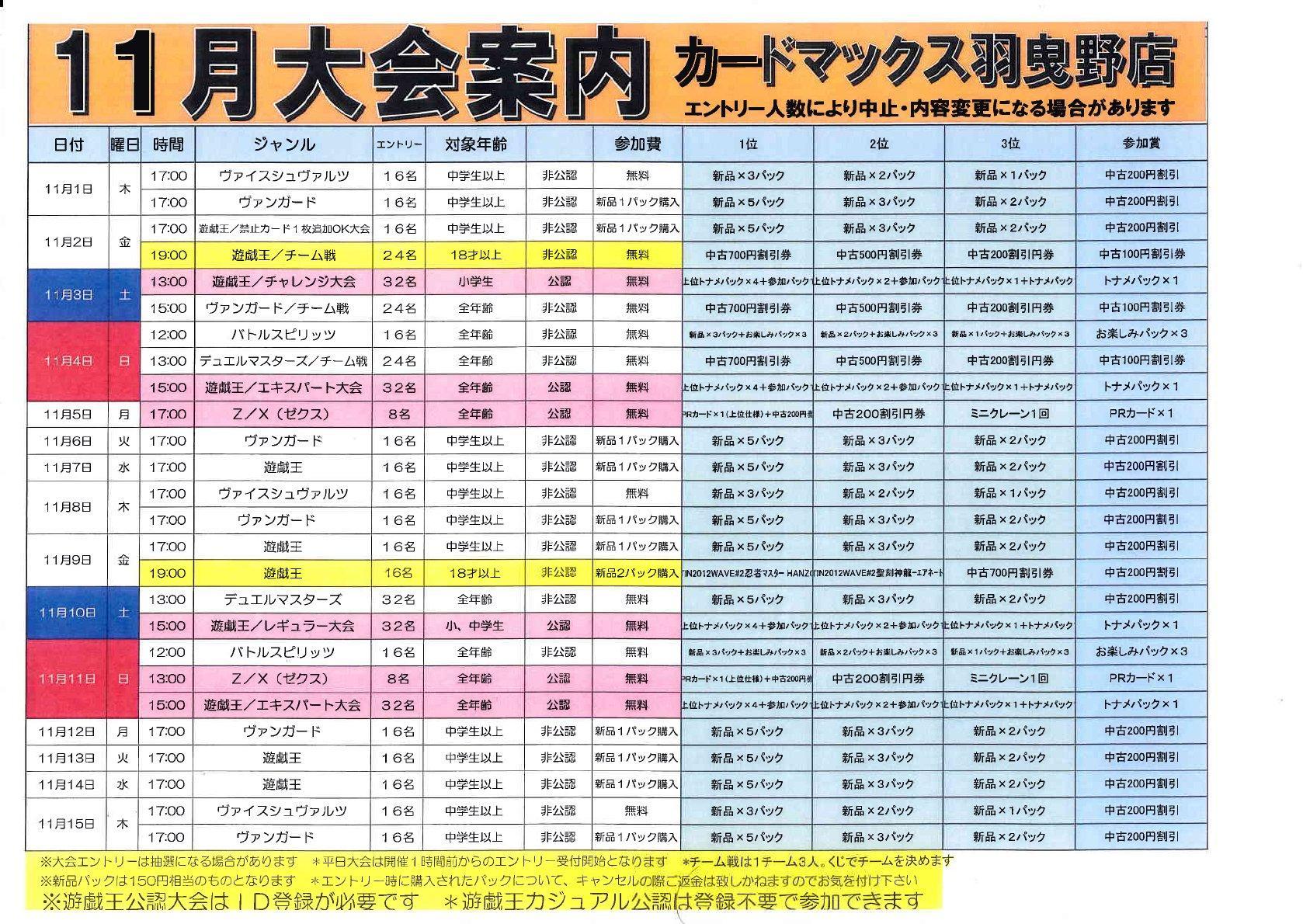 【羽曳野店】 11月前半の大会情報_d0259027_11241195.jpg