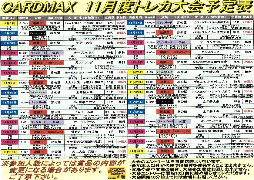 【高石店】 11月前半の大会情報_d0259027_21241236.jpg