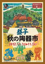 益子 秋の陶器市_c0168433_0175297.jpg