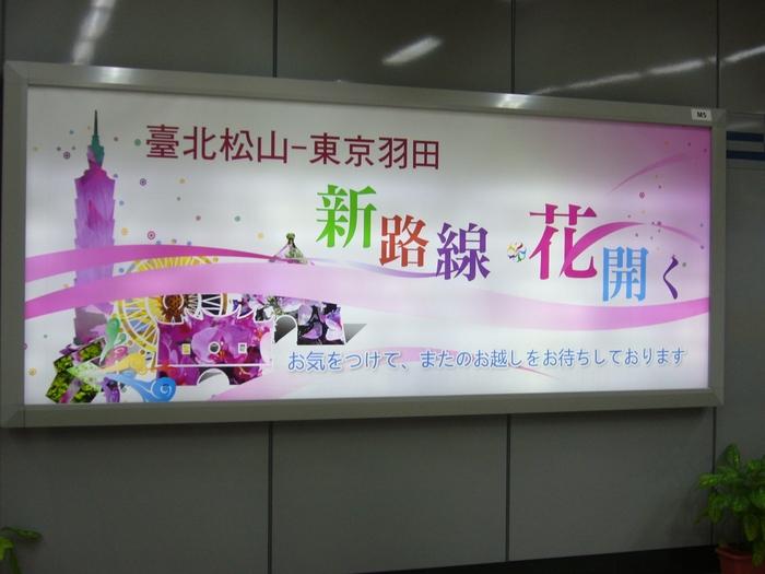 台湾旅行2012・その5(故宮博物館、エバー航空のキティちゃん祭り)_f0124235_21501878.jpg