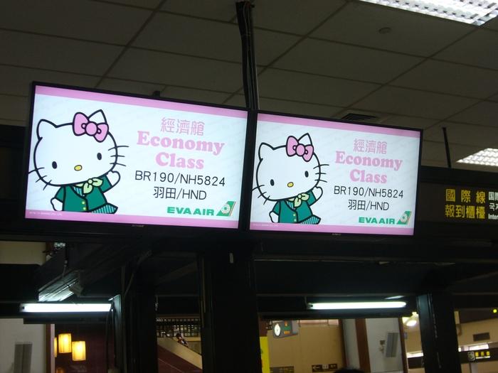 台湾旅行2012・その5(故宮博物館、エバー航空のキティちゃん祭り)_f0124235_2151918.jpg