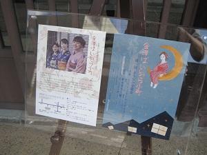 金澤はいから小町コンサート_f0233340_310233.jpg