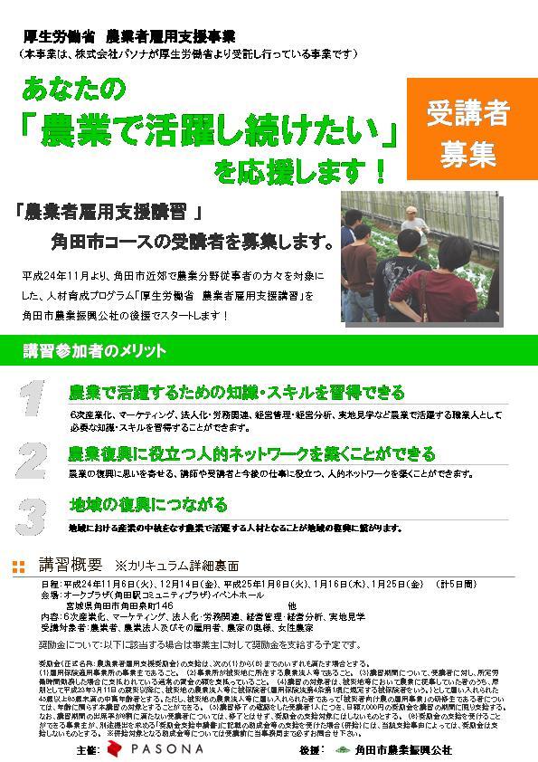 「農業者雇用支援講習」の開催について_d0247345_1620652.jpg
