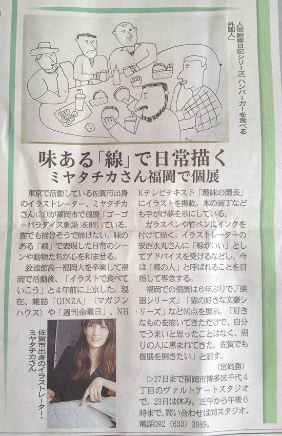 佐賀新聞に福岡の個展情報が☆_b0126653_192993.jpg