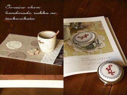 そらいろ絵本さん著書 『ハンドメイド雑貨の作り方』_a0094058_22264967.jpg