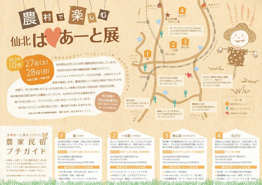 10月末の土日はイベントいっぱい仙北市!_a0062869_15541811.jpg