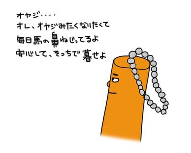 ネジ田さんのお父さん_a0093189_23423022.jpg