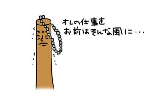 ネジ田さんのお父さん_a0093189_23423768.jpg