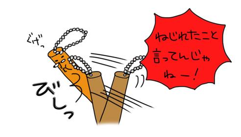 ネジ田さんのお父さん_a0093189_23423950.jpg