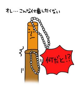 ネジ田さんのお父さん_a0093189_23424313.jpg