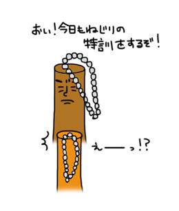 ネジ田さんのお父さん_a0093189_23424419.jpg