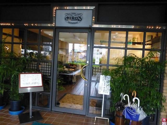 Cafe RESUTAURANT HIRO\'S      上新庄_c0118393_7365538.jpg