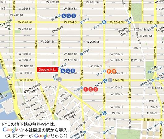 ニューヨークの無料WiFiは、公衆電話や地下鉄内にも拡大中_b0007805_1131858.jpg