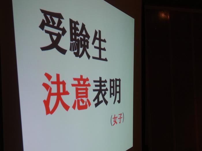 2013年度高校進学説明会のようす(第3部・第4部)_d0116009_8414266.jpg