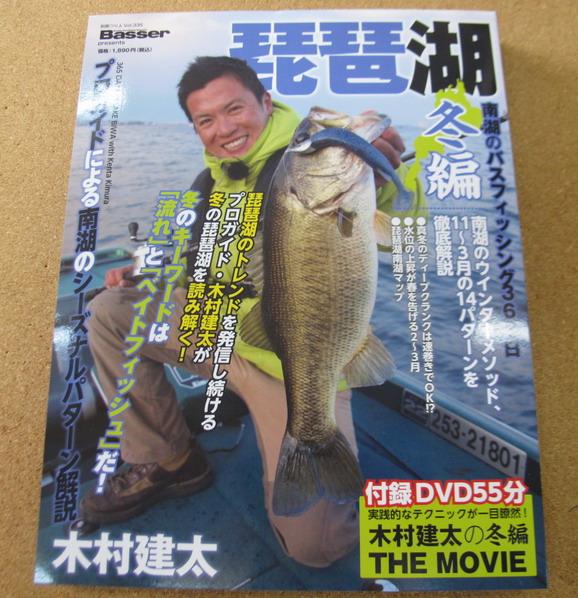 つり人社 琵琶湖南湖のバスフィッシング365日 発売入荷_a0153216_2328167.jpg