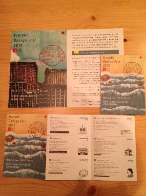 朱印帳アリマス=茨城デザインフェアー2012_a0251920_20242962.jpg
