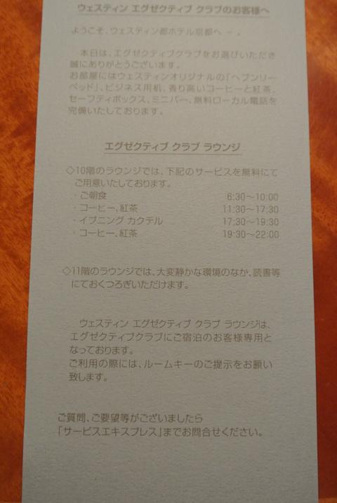 2012.10 京都 Vol.8 ウェスティン都ホテル京都 クラブラウンジ_e0219520_15301071.jpg