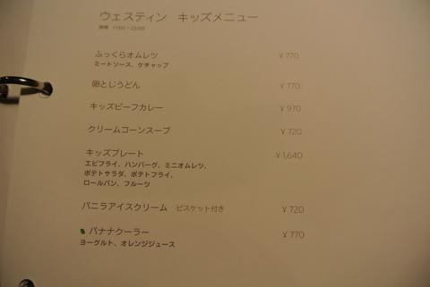 2012.10 京都 Vol.9 ウェスティン都ホテル京都 ルームサービス&デザート_e0219520_16593670.jpg