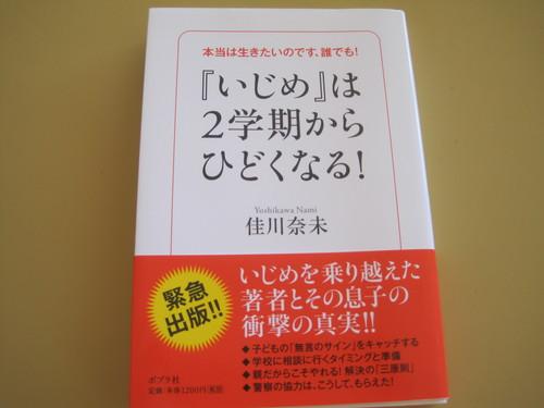 シャスタマジックの感想と佳川奈未さんの本_e0131324_0242149.jpg