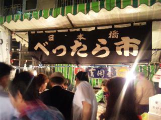 祭りの季節〜日本橋べったら市〜_a0103940_2355264.jpg