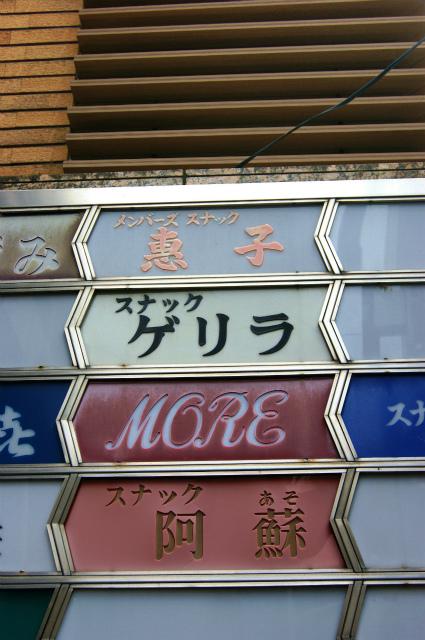 京都スナップ 「ゲリラ」_a0037241_16471156.jpg