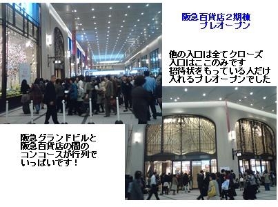 梅田阪急百貨店 2期棟オープン _a0084343_13292943.jpg