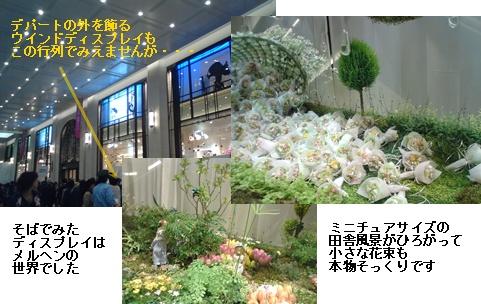 梅田阪急百貨店 2期棟オープン _a0084343_13303497.jpg
