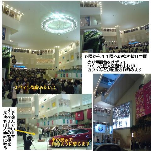 梅田阪急百貨店 2期棟オープン _a0084343_13332035.jpg