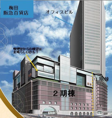 梅田阪急百貨店 2期棟オープン _a0084343_13381129.jpg
