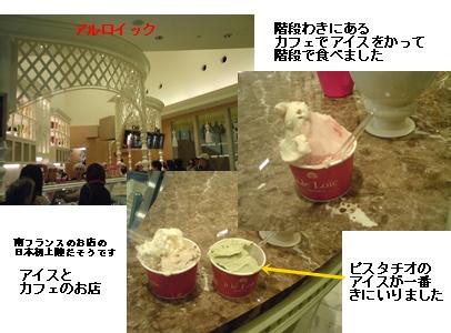 梅田阪急百貨店 2期棟オープン _a0084343_13463858.jpg