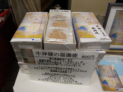 ★新商品「牛神様の福満焼き」登場!_b0145843_1314738.jpg