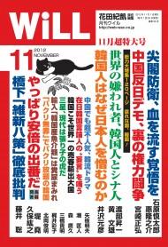 月刊WiLL 韓国の脱糞まみれの魚介類、米は禁止なのに日本は_a0232045_1111365.jpg