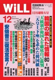 月刊WiLL 韓国の脱糞まみれの魚介類、米は禁止なのに日本は_a0232045_1332919.jpg