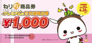「ねり丸商品券」11月4日(日)より販売開始!_a0121669_1836457.jpg