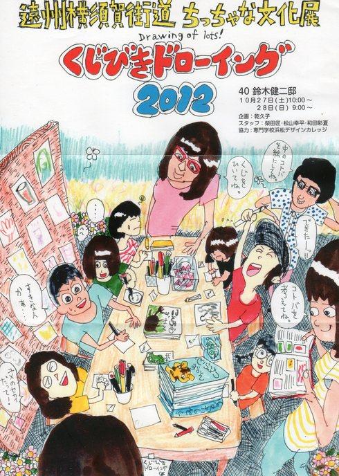 ちっちゃな文化展2012_d0023170_2314561.jpg