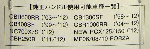 PCXにもNC700にも取付可能!POSHホンダ用バーエンド。_b0163075_12585820.jpg