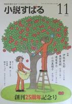 「小説すばる」11月号_e0182479_22171439.jpg