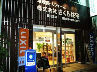 松山支店工事_e0190287_1342330.jpg
