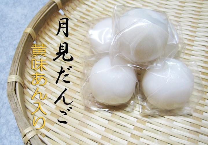 十三夜 月見だんご 磯子朝市に出店します。磯子風月堂_e0092594_0282832.jpg