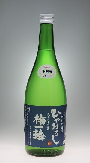 梅一輪  上撰ひやおろし 特別本醸造 [梅一輪酒造]_f0138598_2115423.jpg